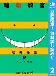暗殺教室【期間限定無料】 2