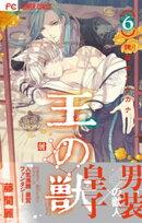 王の獣〜掩蔽のアルカナ〜【電子限定特典 カラーイラストギャラリー付き】(6)