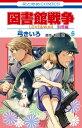 図書館戦争 LOVE&WAR 別冊編 6【電子書籍】[ 弓きいろ ]