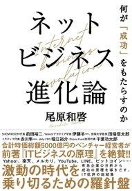 ネットビジネス進化論【電子書籍】[ 尾原和啓 ]