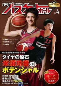 月刊バスケットボール 2021年 4月号 [雑誌]【電子書籍】
