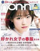 non-no 2018年4月号【無料試し読み版】