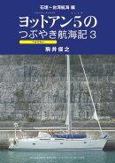 ヨットアン5 つぶやき航海記 3