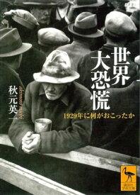 世界大恐慌 1929年に何がおこったか【電子書籍】[ 秋元英一 ]