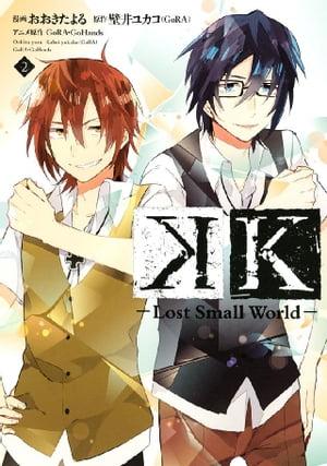 K ーLost Small Worldー2巻【電子書籍】[ 壁井ユカコ(GoRA) ]
