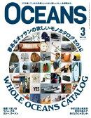 OCEANS(オーシャンズ) 2016年3月号