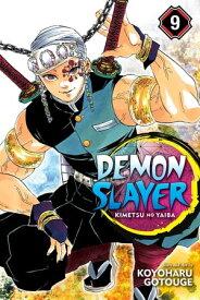Demon Slayer: Kimetsu no Yaiba, Vol. 9Operation: Entertainment District【電子書籍】[ Koyoharu Gotouge ]