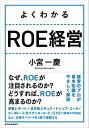 よくわかる ROE経営【電子書籍】[ 小宮一慶 ]