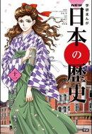 NEW日本の歴史 11 大正デモクラシーと戦争への道