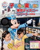 子どもと楽しむ! 東京ディズニーリゾート 2016ー2017
