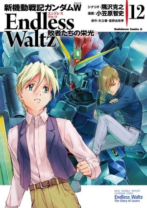 新機動戦記ガンダムW Endless Waltz 敗者たちの栄光(12)【電子書籍】[ 小笠原 智史 ]