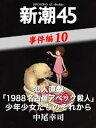 犯人直撃「1988名古屋アベック殺人」少年少女たちのそれからー新潮45 eBooklet 事件編10【電子書籍】[ 中尾幸司 ]
