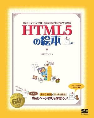 HTML5の絵本【電子書籍】[ 株式会社アンク ]