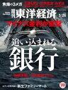 週刊東洋経済 2016年3月26日号【電子書籍】