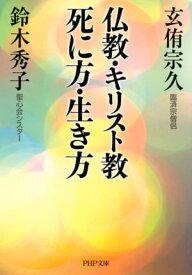 仏教・キリスト教 死に方・生き方【電子書籍】[ 玄侑宗久 ]