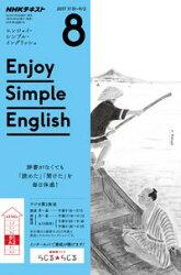 NHKラジオ エンジョイ・シンプル・イングリッシュ 2017年8月号[雑誌]