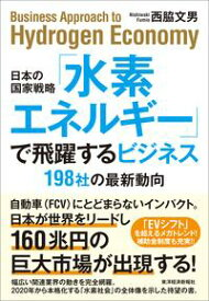 日本の国家戦略「水素エネルギー」で飛躍するビジネス 198社の最新動向【電子書籍】[ 西脇文男 ]