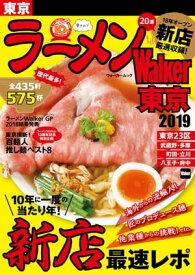 ラーメンWalker東京2019【電子書籍】[ ラーメンWalker編集部 ]