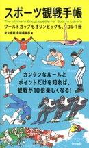 スポーツ観戦手帳 ワールドカップもオリンピックも、コレ1冊
