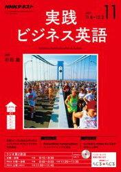 NHKラジオ 実践ビジネス英語 2017年11月号[雑誌]
