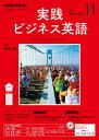 NHKラジオ 実践ビジネス英語 2017年11月号[雑誌]【電子書籍】