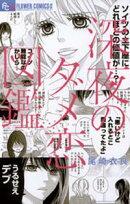 深夜のダメ恋図鑑(1)【期間限定 無料お試し版】