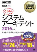 情報処理教科書 システムアーキテクト 2016年版