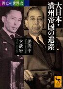 興亡の世界史 大日本・満州帝国の遺産