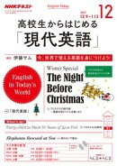 NHKラジオ 高校生からはじめる「現代英語」 2017年12月号[雑誌]