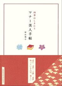 四季のしきたり マナー美人手帖【電子書籍】[ 西出博子 ]