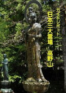 日本三大霊場 高野山