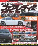 自動車誌MOOK G-WORKSアーカイブ Vol.7 みんなのフェアレディZ S130 Z31/Z32