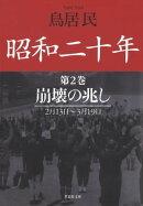 昭和二十年第2巻 崩壊の兆し