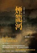 朱鷺號三部曲之二:煙籠河