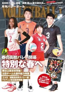 月刊バレーボール 2021年 1月号 [雑誌]