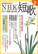NHK 短歌 2018年2月号[雑誌]