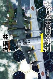 大日本帝国の銀河1【電子書籍】[ 林 譲治 ]
