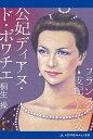 フランスを支配した美女 公妃ディアヌ・ド・ポワチエ【電子書籍】[ 桐生操 ]