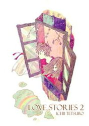 Love Stories 2巻