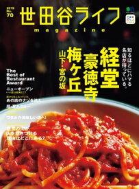 世田谷ライフmagazine No.70【電子書籍】