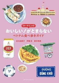 ホーチミンのおいしい!がとまらないベトナム食べ歩きガイド【電子書籍】[ 足立由美子 ]