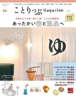 ことりっぷマガジン Vol.27 2021冬