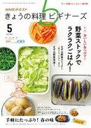 NHK きょうの料理 ビギナーズ 2017年5月号[雑誌]