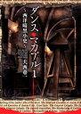ダンス・マカブル 1 〜西洋暗黒小史〜【電子書籍】[ 大西巷一 ]