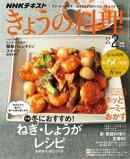 NHK きょうの料理 2018年2月号[雑誌]