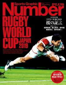 Number PLUS 完全保存版 ラグビーW杯2019 桜の証言。(Sports Graphic Number PLUS(スポーツ・グラフィック ナンバープラス))【電子書籍】