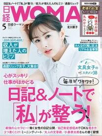 日経ウーマン 2021年5月号 [雑誌]【電子書籍】