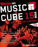 Tj Hiroshima増刊 MUSIC CUBE 15 特別版