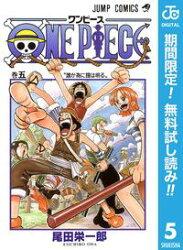 ONE PIECE モノクロ版【期間限定無料】 5