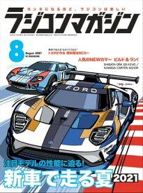 RCmagazine 2021年8月号【電子書籍】[ RCmagazine編集部 ]